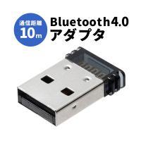 Bluetoothアダプタ ブルートゥース レシーバー ブルートゥース ドングル USBアダプター Bluetooth4.0(即納)