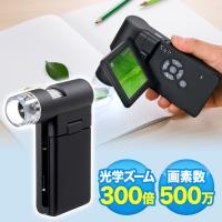 合計5,000円以上お買い上げで送料無料! 最大300倍できれいに見える、携帯できる顕微鏡。500万...