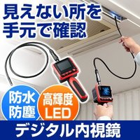 合計5,000円以上お買い上げで送料無料! 隙間や高所など、細かい所が手元で確認できる。LEDライト...