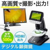 合計5,000円以上お買い上げで送料無料! HDMIの高画質出力が可能なデジタル顕微鏡。最大500倍...