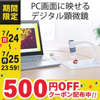 合計5,000円以上お買い上げで送料無料! USB接続で使用できる、パソコン接続のデジタル顕微鏡。最...