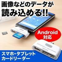 合計5,000円以上お買い上げで送料無料! スマートフォンやタブレットPCでSDカードやUSBメモリ...