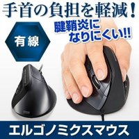 合計5,000円以上お買い上げで送料無料! 腱鞘炎を予防するエルゴノミクスマウス。手首をひねらず自然...