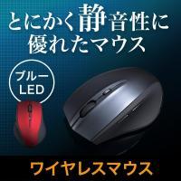 合計5,000円以上お買い上げで送料無料(一部商品・地域除く)! 静音性能に優れたワイヤレスマウス。...