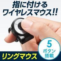 合計5,000円以上お買い上げで送料無料(一部商品・地域除く)! 指に装着して親指で操作できるリング...