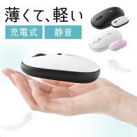 マウス ワイヤレスマウス 無線 静音 充電式 電池交換不要 軽量 薄型 ブルーLEDセンサー カバー変更