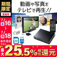 テレビと専用AVケーブルで接続することで、パソコン不要でSDカードやUSBメモリのデータを再生できる...