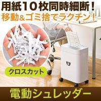 合計5,000円以上お買い上げで送料無料! A4用紙を10枚同時細断可能なクロスカット電動シュレッダ...