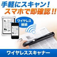 サンワダイレクト - ハンディスキャナー スキャナ A4 OCR搭載(即納)|Yahoo!ショッピング