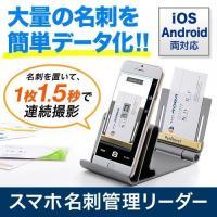 合計5,000円以上お買い上げで送料無料! iPhone6やスマホで、名刺管理ができる。OCRでデー...