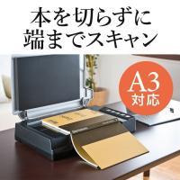 合計5,000円以上お買い上げで送料無料! 本のスキャンに最適な、A3サイズ対応フラットベッドスキャ...