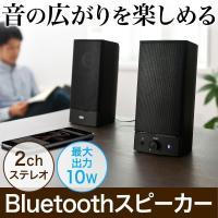 合計5,000円以上お買い上げで送料無料! Bluetoothのワイヤレス接続が可能な2chスピーカ...