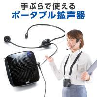 拡声器 ハンズフリー ポータブル 小型 マイク ハンドフリー 手ぶら 携帯(即納)