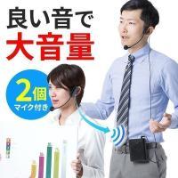 拡声器 ハンズフリー ワイヤレス 小型 ポータブル マイク ハンド フリー 手ぶら 2人同時対応(即納)