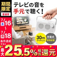 テレビスピーカー ワイヤレス テレビ用 手元スピーカー 耳元 TV 充電式 高齢者 ご老人 補聴 難聴 ご高齢の方へ 機器