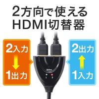 合計5,000円以上お買い上げで送料無料! 2入力1出力または1入力2出力の双方向対応のHDMIセレ...