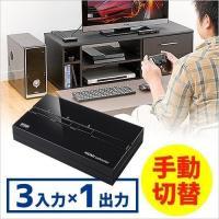 合計5,000円以上お買い上げで送料無料! 3台のHDMI機器の映像・音声が1台のテレビやプロジェク...