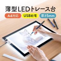 合計5,000円以上お買い上げで送料無料! A4サイズの薄型LEDトレース台。原稿やイラストの複写に...