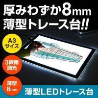 合計5,000円以上お買い上げで送料無料! LED光源のA3サイズのトレース台。3段階調光機能付き。...