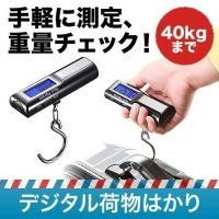 合計5,000円以上お買い上げで送料無料! スーツケースや荷物を計測できる、デジタル表示の吊り下げ式...