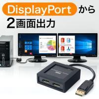合計5,000円以上お買い上げで送料無料! DisplayPortを2分配できる、ディスプレイ分配器...