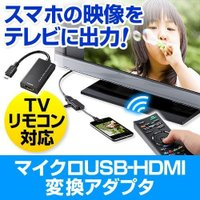 合計5,000円以上お買い上げで送料無料! MHL対応スマートフォンやタブレットの画面をHDMIでテ...