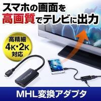 合計5,000円以上お買い上げで送料無料! MHL3.0に対応したスマートフォンの画面・映像を4Kテ...