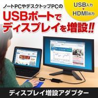合計5,000円以上お買い上げで送料無料! USBからHDMIに変換してディスプレイを増設できるアダ...
