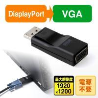 合計5,000円以上お買い上げで送料無料! DisplayPortをVGAに変換できるアダプター。ケ...