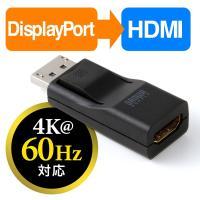 合計5,000円以上お買い上げで送料無料! DisplayPortをHDMIに変換できる、4K@60...