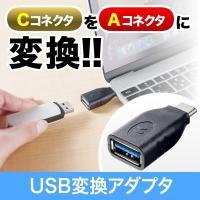 合計5,000円以上お買い上げで送料無料! USBタイプCオスコネクタをUSBAコネクタメスに変換す...