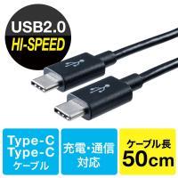 Type-C USB ケーブル USB TypeC ケーブル タイプc 充電ケーブル 50cm 0.5m USB2.0