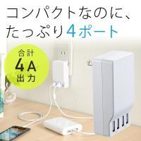 合計5,000円以上お買い上げで送料無料! 1ポート2A、4ポート合計最大4A出力が可能な、小型サイ...