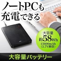 合計5,000円以上お買い上げで送料無料! ノートパソコンの稼働時間を約2〜3時間延長する高出力・大...