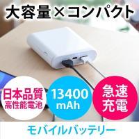合計5,000円以上お買い上げで送料無料! 大容量13400mAh搭載ながら、小型・軽量のモバイルバ...