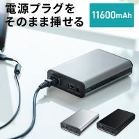 合計5,000円以上お買い上げで送料無料! AC出力、USB出力両対応のモバイルバッテリー。大容量1...