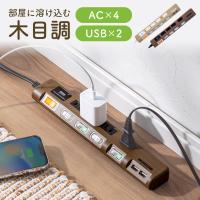 電源タップ 4個口 2m 延長コード USB付き コンセント 木目調 OAタップ コンセントタップ