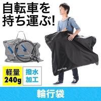 合計5,000円以上お買い上げで送料無料(一部商品・地域除く)! 軽量で撥水素材の輪行バッグ。ロード...