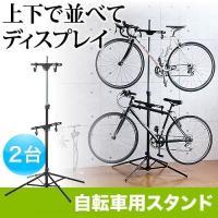 合計5,000円以上お買い上げで送料無料! 自転車を2台縦に設置可能な、ディスプレイスタンド。上下に...