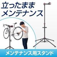 合計5,000円以上お買い上げで送料無料! 自転車のメンテナンス時や、ディスプレイ時などに最適なサイ...