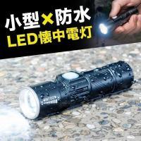 懐中電灯 LEDライト USB充電式 防水 小型 ハンディライト(即納)