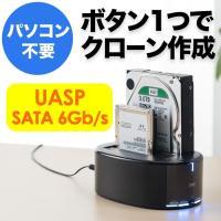 HDD コピー クローンスタンド SSD対応 デュプリケーター(即納)
