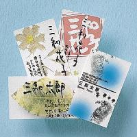 合計5,000円以上お買い上げで送料無料! 雰囲気のあるオリジナル名刺を作れる、和紙タイプ名刺カード...