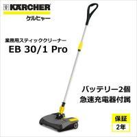 EB 30/1 Proは軽量コードレスのケルヒャー業務用簡易クリーナーです。1度の充電で約50分使用...