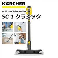 スチームの力で毎日手軽に除菌できる「ケルヒャー(KARCHER) スティックスチームクリーナー SC...