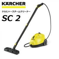 ケルヒャー(KACHER)スチームクリーナーSC 2は、高温のスチームが頑固な汚れを浮かして落とす、...