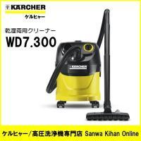 【乾湿両用クリーナーの最上級モデル WD7.300】 乾いたゴミだけでなく、湿ったゴミや水も吸引でき...
