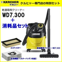 業務用にも匹敵する乾湿両用クリーナーWD7.300に、必須の消耗品(エコフィルター、合成繊維フィルタ...
