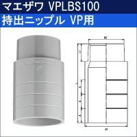 呼び径100のVP管用持ち出しニップルです。既存のVP管を延長する場合に、片方を塩ビ管の中に差し込む...