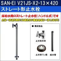 水栓金具やロータンク接続用の止水栓(床給水仕様/給水管ニップル 420mm付き)です。